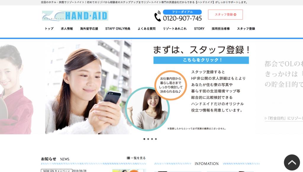 HAND・AID公式サイト