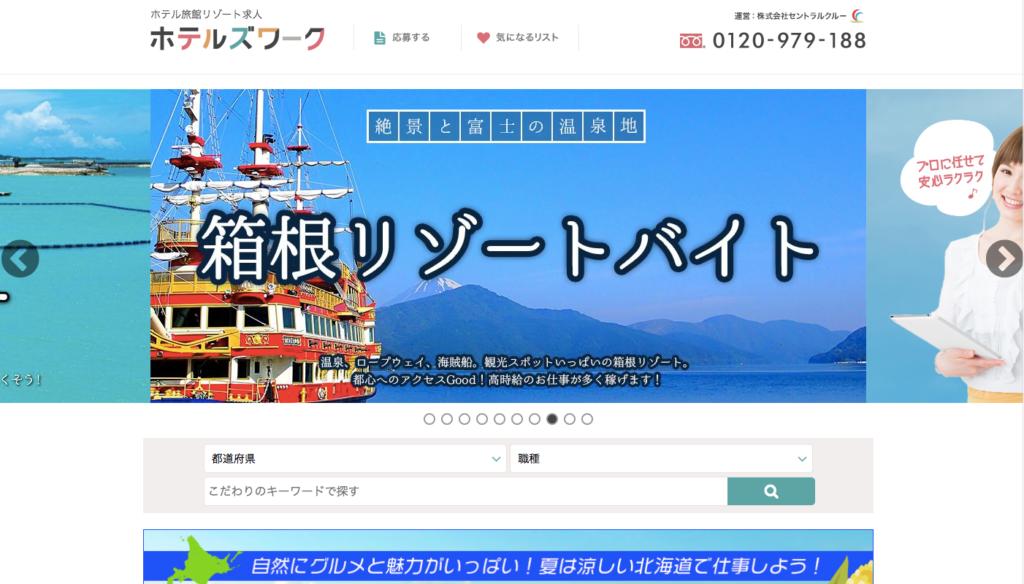 ホテルズワーク公式サイト