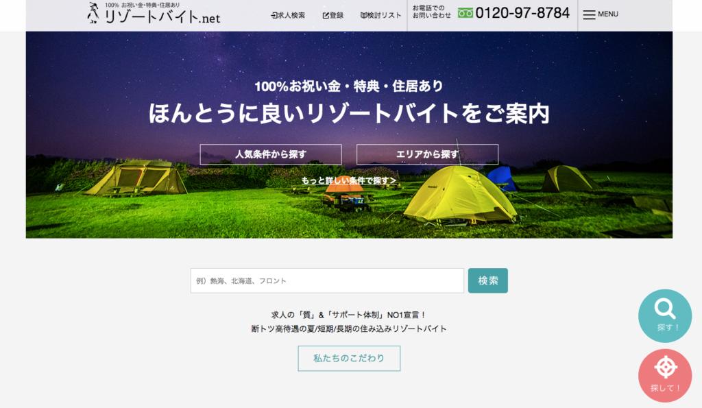 ビーグッド(リゾートバイト.net)の公式サイト