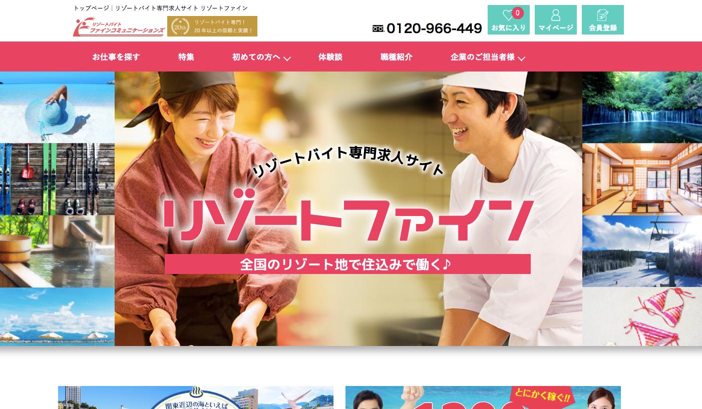 リゾートファイン(ファインコミニケーションズ)公式サイト