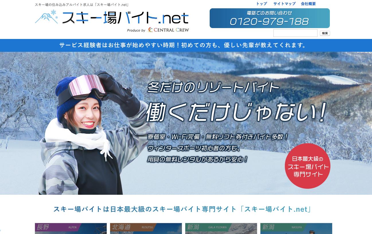 スキー場バイト.net公式サイト