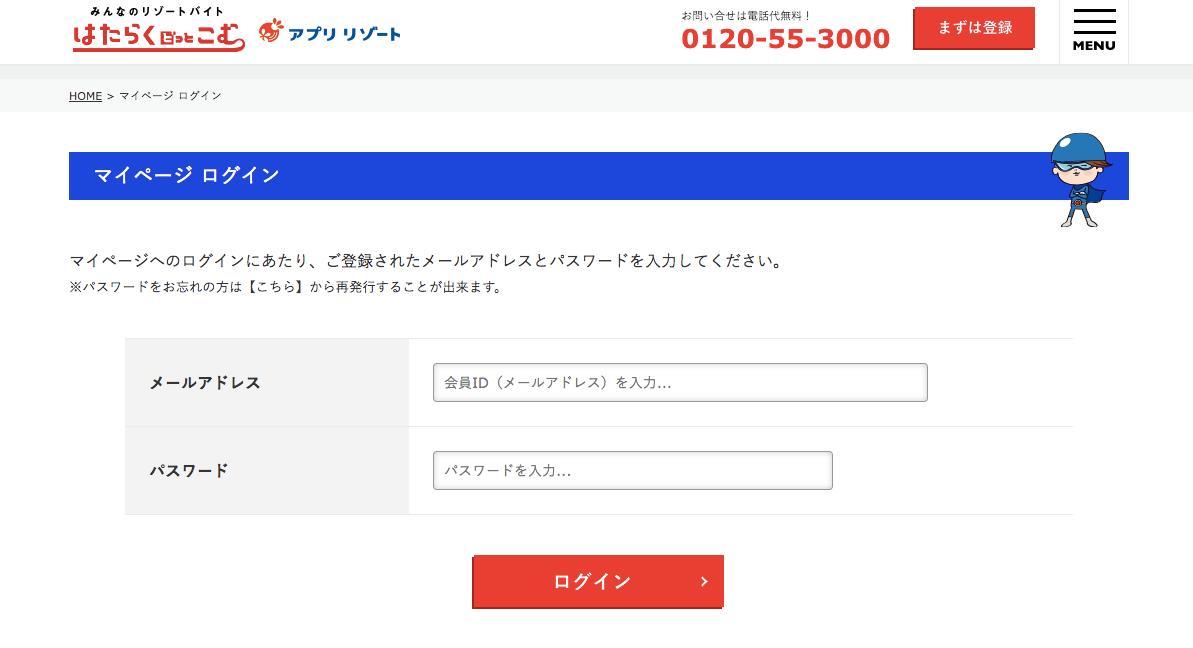 【アプリリゾート(はたらくどっとこむ)】のマイページへのログイン