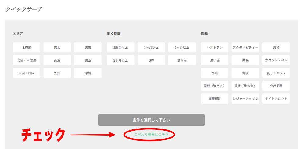 グッドマンサービス公式サイト【こだわり検索】