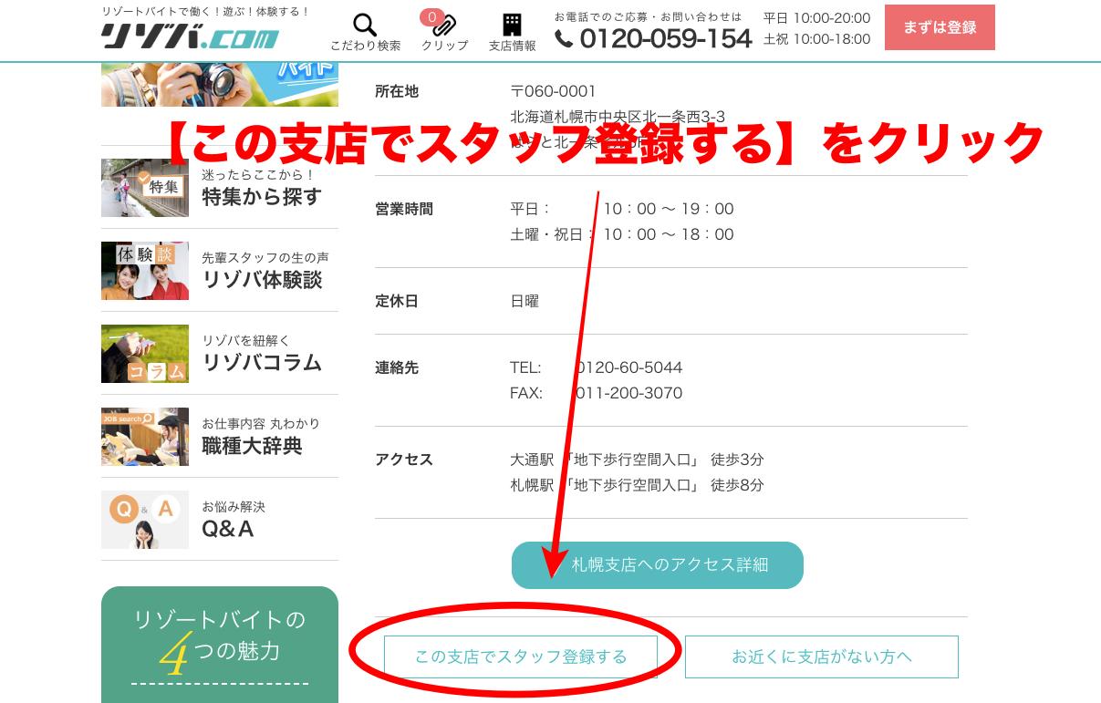 【ヒューマニック】の公式サイトの【支店情報】から登録