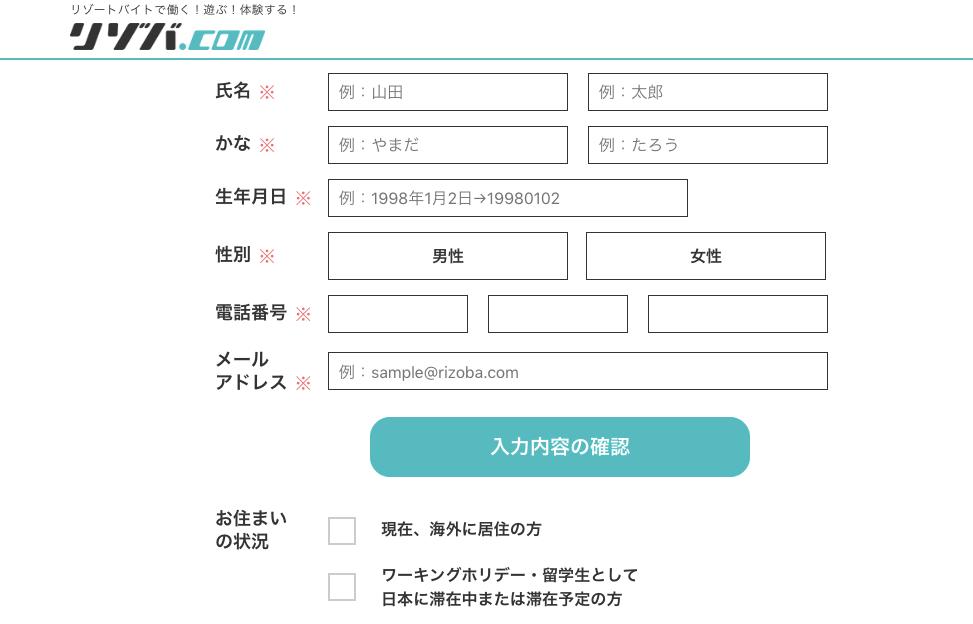 【ヒューマニック】のWEB登録画面