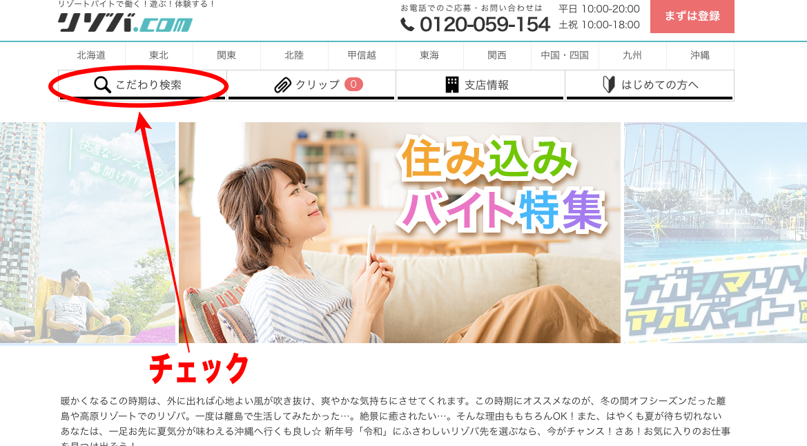 ヒューマニック公式サイト(こだわり検索)