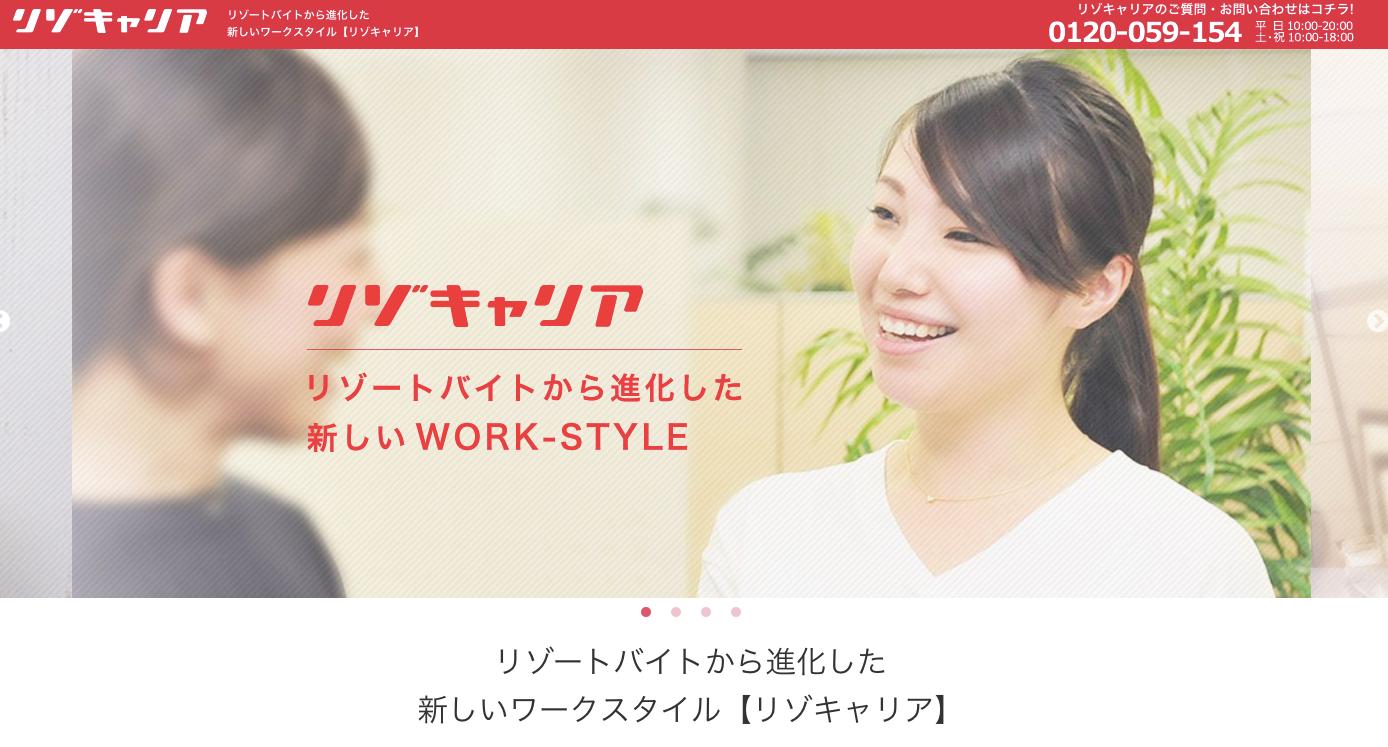 ヒューマニック公式サイト【リゾキャリア】