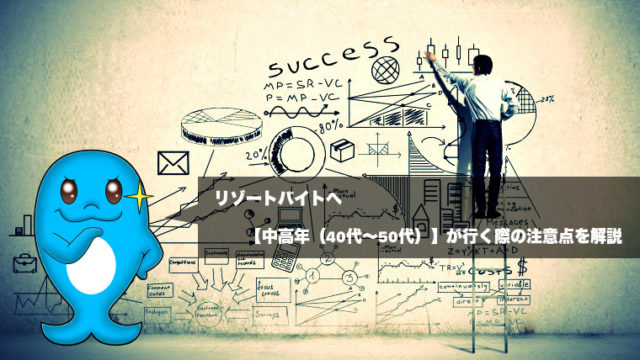 リゾートバイトの【中高年(40代〜50代)】