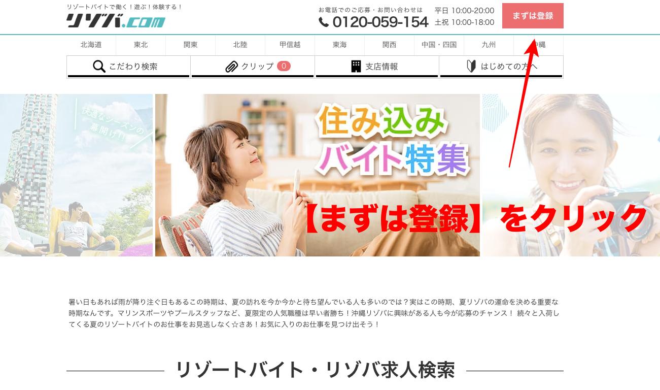 【ヒューマニック】の公式サイトからWEB登録