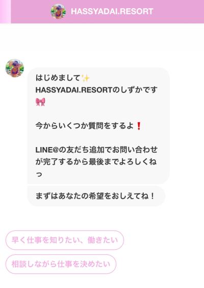 【ハッシャダイリゾート】のチャット相談