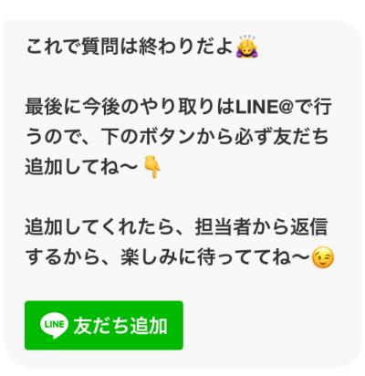 【ハッシャダイリゾート】のチャット相談からLINEの友達追加