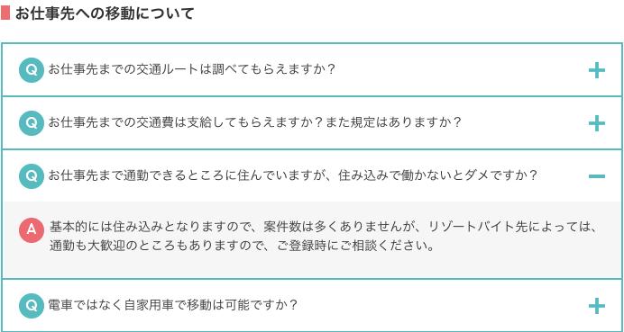ヒューマニック公式サイト【Q&A】