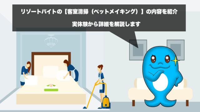 リゾートバイトの客室清掃(ベットメイキング)の内容