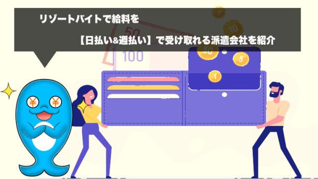 リゾートバイトの給料事情【日払い&週払い】