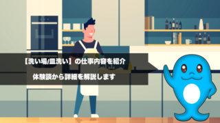 リゾートバイトの【洗い場/皿洗い】の仕事内容