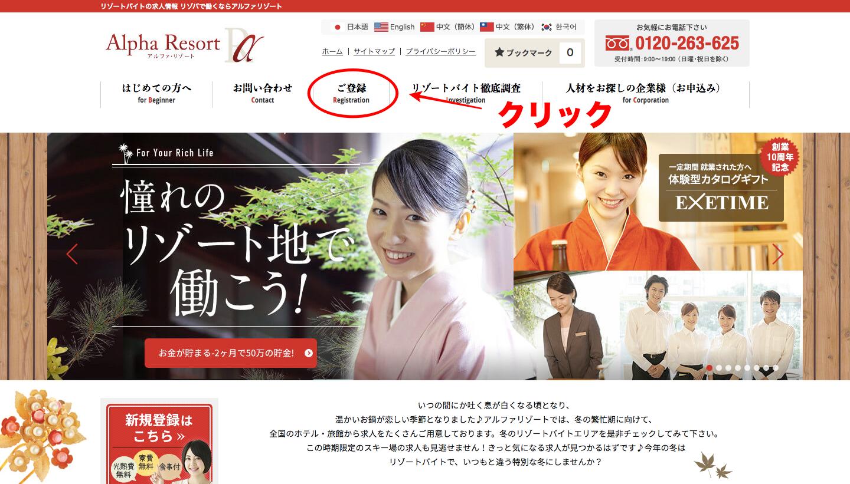 アルファリゾート公式サイトから【ご登録】をクリック