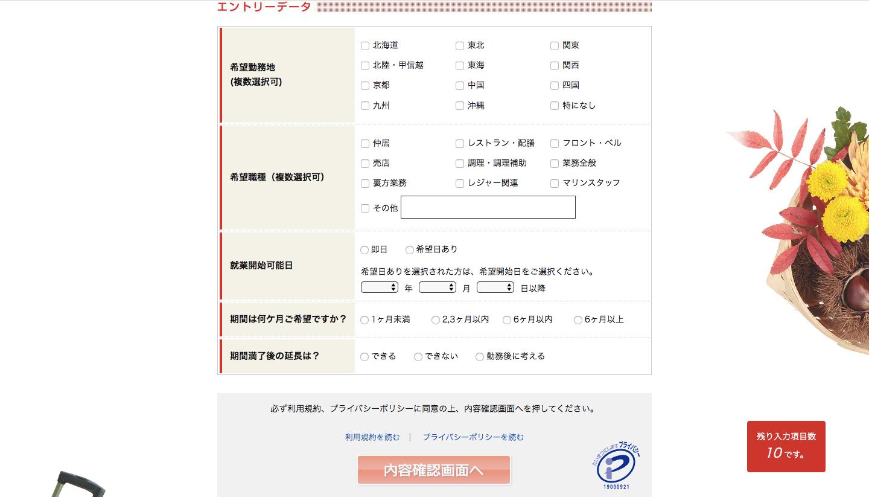 アルファリゾート公式サイトから【新規登録エントリーフォーム】を入力