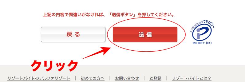 アルファリゾート公式サイトから【新規登録エントリーフォーム】を送信