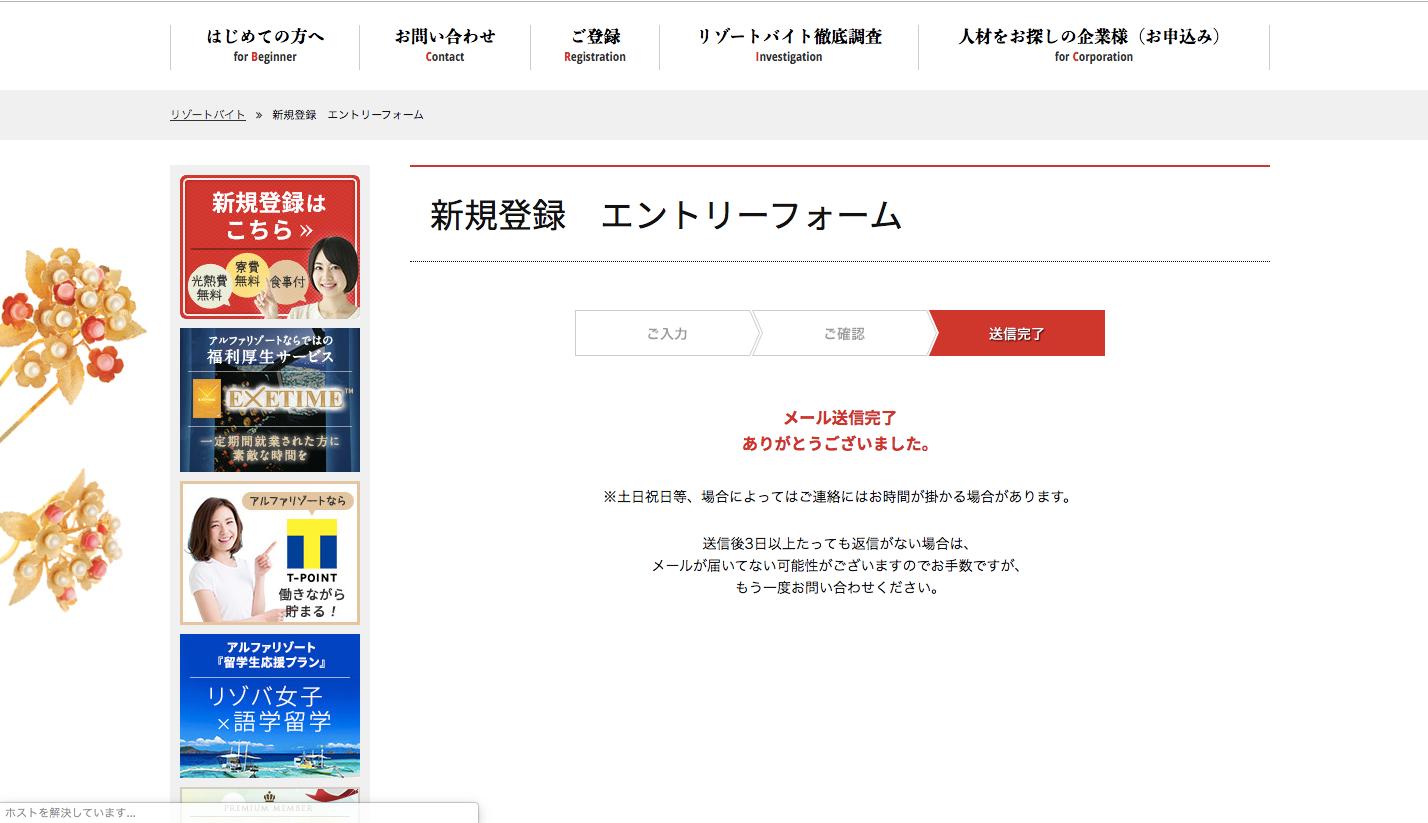 アルファリゾート公式サイトから【新規登録エントリーフォーム】の送信完了