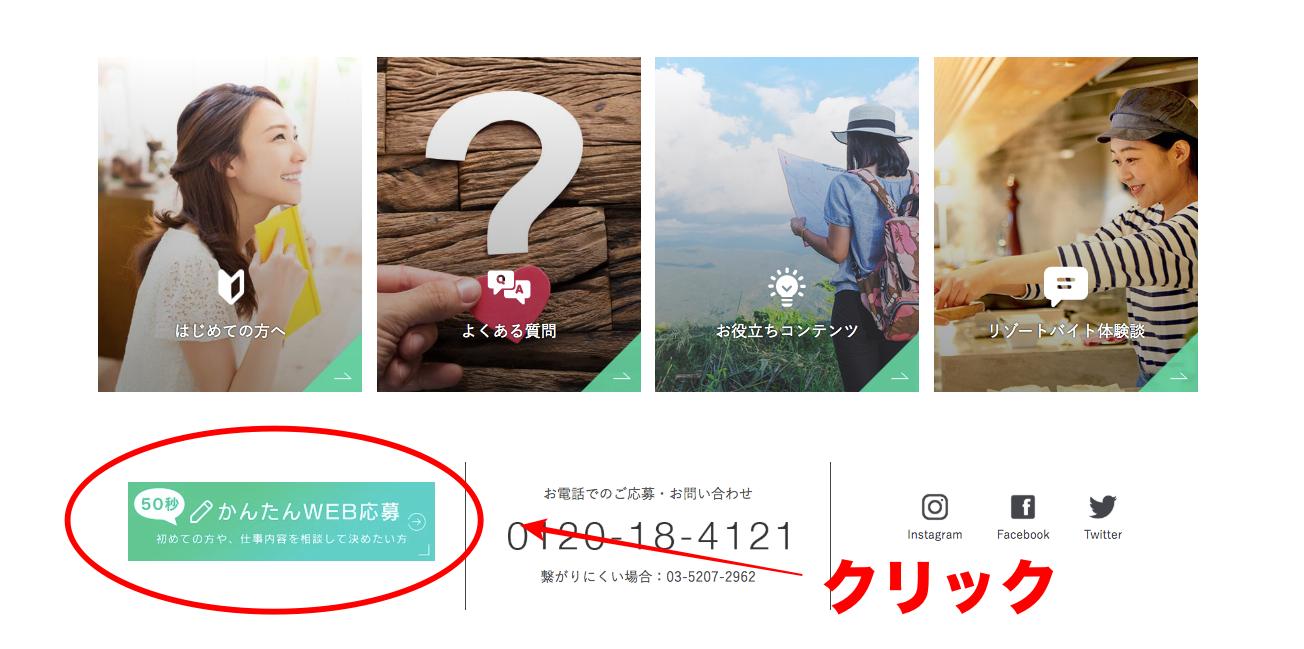 グッドマンサービス公式サイトから【かんたんWEB応募】