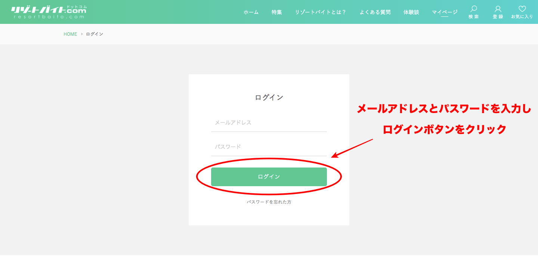 グッドマンサービス公式サイトの【マイページ】のログイン画面