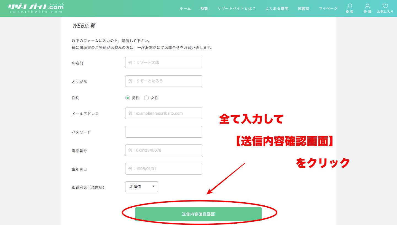グッドマンサービス公式サイトから【WEB応募】