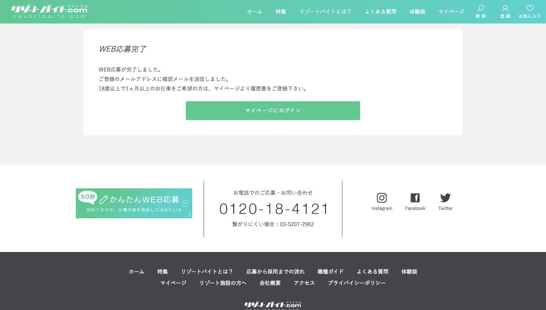 グッドマンサービス公式サイトからWEB応募完了