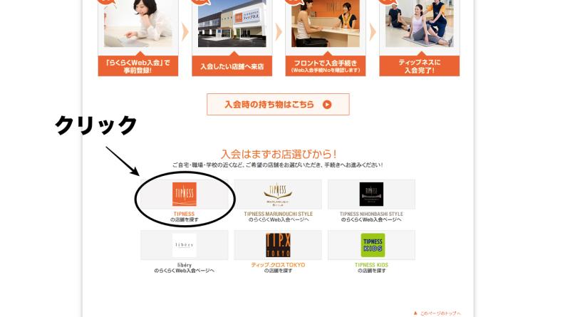 ティップネスの公式ホームページ『WEB入会』から店舗検索