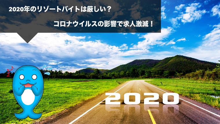 2020年のリゾートバイト事情とコロナウイルスの影響
