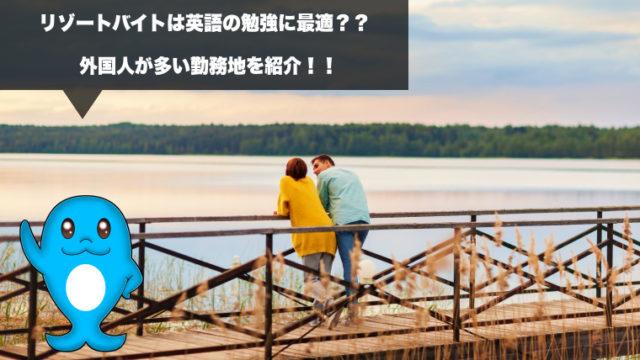 リゾートバイトは英語の勉強に最適