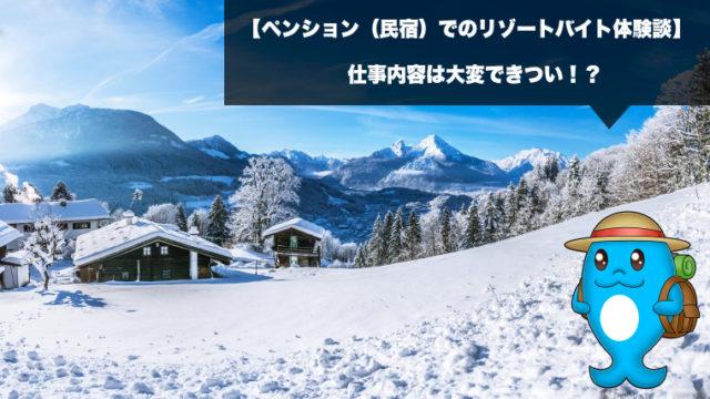 ペンション(民宿)でのリゾートバイト体験談