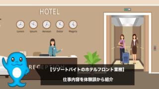 リゾートバイトの【ホテルフロント業務】の仕事内容