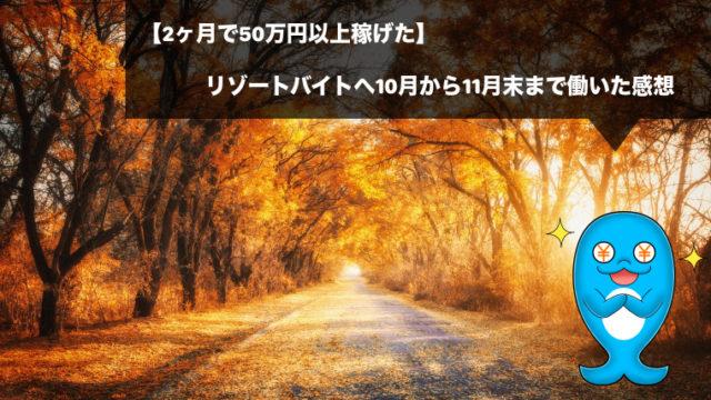 リゾートバイトへ10月から11月末(秋の紅葉シーズン)まで働いた感想を紹介