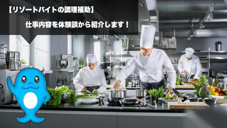 リゾートバイトの調理補助(キッチン)の仕事内容