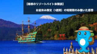 箱根のリゾートバイト体験談