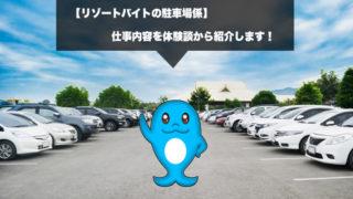 リゾートバイトの駐車場係の仕事内容
