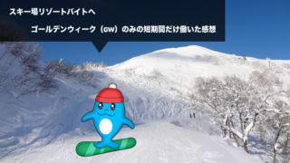 スキー場リゾートバイト