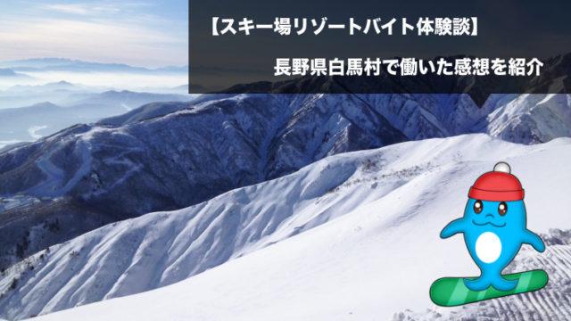長野県白馬村のスキー場リゾートバイト体験談