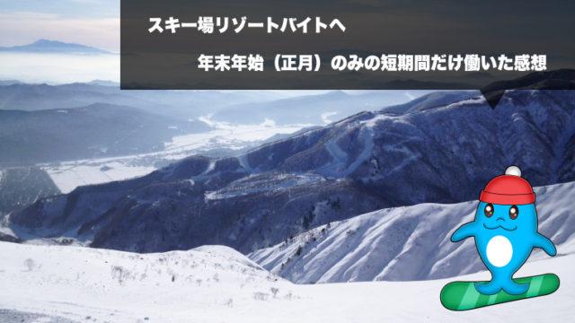 年末年始(正月)のスキー場リゾートバイト