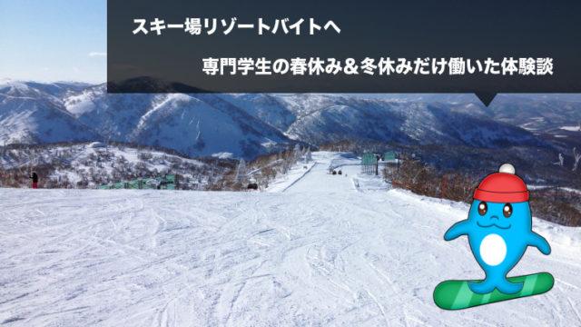 スキー場リゾートバイトへ専門学生の春休み&冬休みだけ働いた体験談