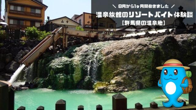 【温泉旅館のリゾートバイト体験談】8月から1ヶ月間働いた感想【群馬県の温泉地】