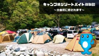 キャンプ場リゾートバイト体験談