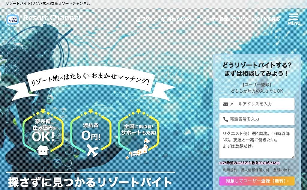 リゾートチャンネルの公式サイト