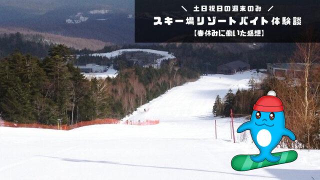 春休みのスキー場リゾートバイト体験談