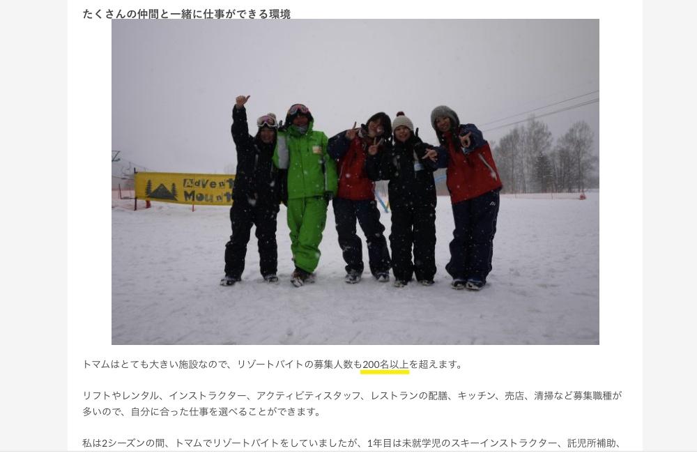 リゾートバイト.net公式サイト【トマム(北海道)冬のスキー場リゾートバイト求人特集【経験者が教えます】】