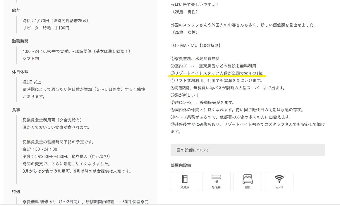グッドマンサービス公式サイト【トマムスキー場の求人情報】