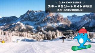スキー場リゾートバイト体験談 ゴールデンウィーク