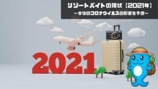 【2021年】リゾートバイトの現状と今後のコロナウイルスの影響