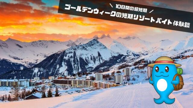 ゴールデンウィーク(GW)の短期リゾートバイト体験談