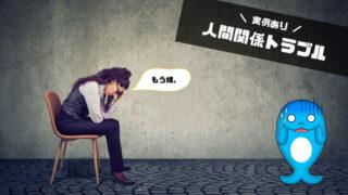 リゾートバイトのいじめ・人間関係トラブル